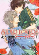 SUPER LOVERS(~12巻)