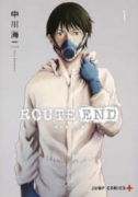 ROUTE END(~4巻)