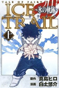 TALE OF FAIRY TAIL ICE TRAIL ~氷の軌跡~(全2巻)