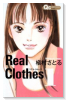 Real Clothes(全13巻)