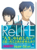 ReLIFE(~9巻)