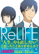 ReLIFE(~11巻)