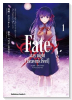 Fate/stay night [Heaven's Feel](~5巻)