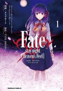 Fate/stay night [Heaven's Feel](~7巻)