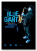 BLUE GIANT(~10巻)